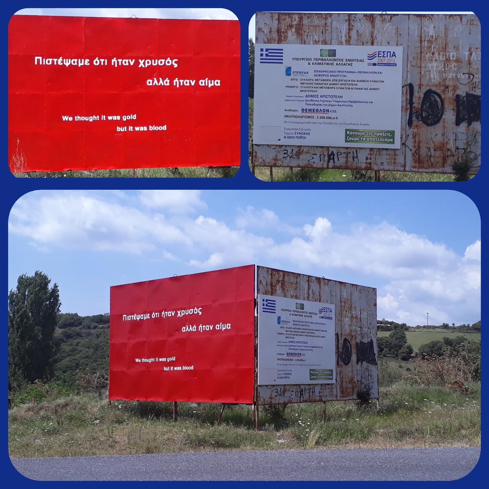 ΕΠΕΝΔΥΣΗ ΧΡΥΣΟΥ ΣΤΟΝ ΔΗΜΟ ΑΡΙΣΤΟΤΕΛΗ : Μήπως η απερχόμενη  δημοτική αρχή του κ. Ζουμπά παρέχει υποδομές του Δήμου στους antigold ; ; ;