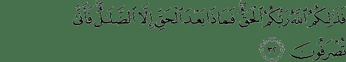 Surat Yunus Ayat 32