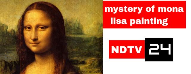 क्या है मोनालिसा का रहस्य, क्यों एक रहस्यमय पेंटिंग की कीमत है पांच हजार करोड़ से भी अधिक