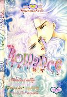 ขายการ์ตูนออนไลน์ Romance เล่ม 12