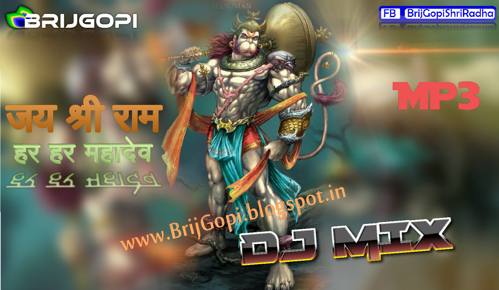 jai shri ram dj remix song free download