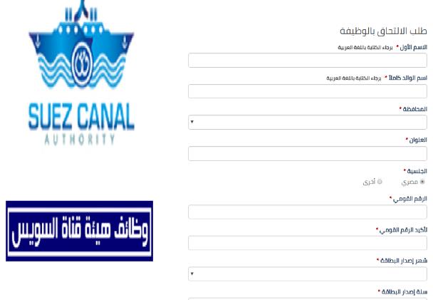 بدء التقديم بوظائف هيئة قناة السويس لمختلف التخصصات - تقدم الان الكترونياً