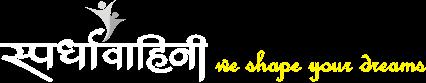 Spardhavahini