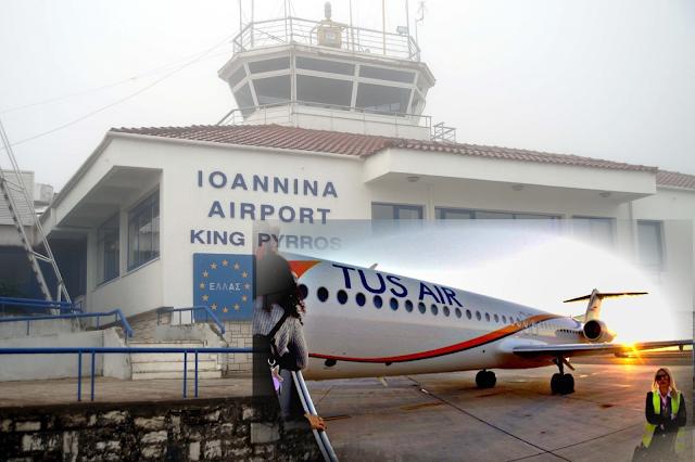Γιάννενα: Έφτασε από το ένα άκρο στο άλλο το αεροδρόμιο Ιωαννίνων