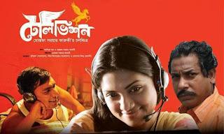 Television Bangla Full Movie Watch Online