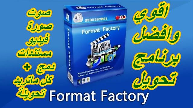 احدث وافضل برنامج لتحويل الصيغ فيديو-صوت - صور- مستندات -دمج الفيديوهات