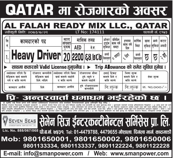 Free Visa, Free Ticket Jobs For Nepali In Qatar Salary- Rs. 64,787/