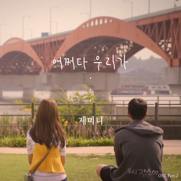 Download Ost Drama Our Gab Soon Terbaru