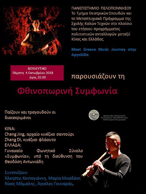 2018 Meet Greece Music Journey - Πολιτιστική ανταλλαγή μεταξύ Κίνας και Ελλάδας στο Ναύπλιο