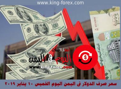 سعر صرف الدولار في اليمن اليوم الخميس 10 يناير 2019