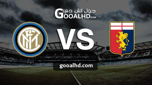 مشاهدة مباراة انتر ميلان وجنوى بث مباشر اليوم اونلاين 03-04-2019 في الدوري الايطالي