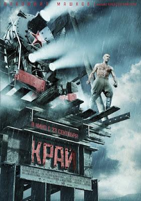 Kray - Край - the edge