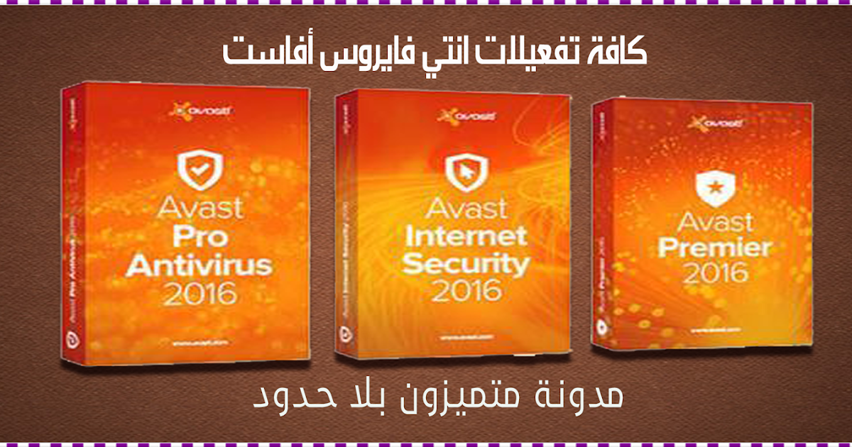 تحميل برنامج avast internet security