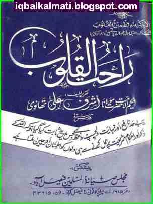 ali books urdu ashraf thanvi