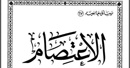 Download Kitab I'tisham Karya Imam Syathibi PDF
