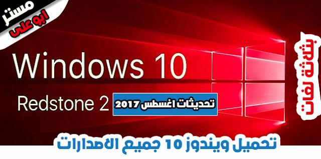 تحميل جميع إصدارات ويندوز 10 بتحديثات اغسطس 2017 تدعم 3لغات روابط مباشرة