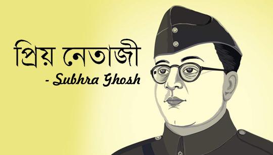 Priyo Netaji Subhash Chandra Bose Bengali Poem Lyrics Kobita Abritti Recitation by Subhra Ghosh