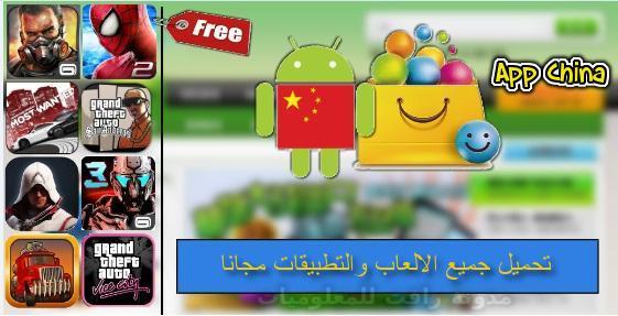 تحميل App China مترجم للعربية بكل المميزات  تحميل المتجر الصيني  تنزيل متجر الارنب الصيني ، تحميل التطبيقات مجانا تحميل الالعاب المدفوعة مجانا.