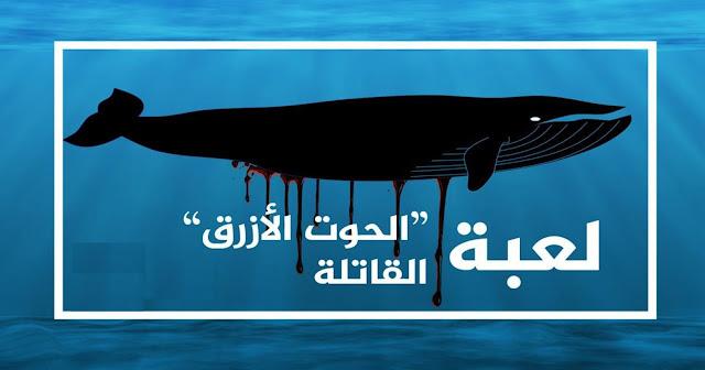 تحميل لعبة الحوت الازرق blue whale الحقيقي الاصلية للموبايل الاندرويد برابط مباشر apk مجانا