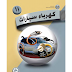 كتاب مفيد جداً في كهرباء السيارات PDF