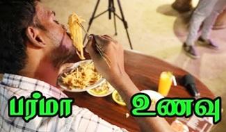 Burmy Food | Coimbatore