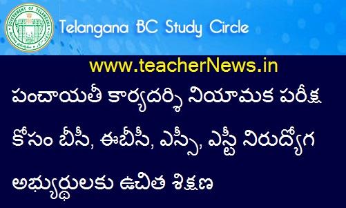 TS Jr Panchayat Secretary Posts Free Coaching at Telangana BC study circle