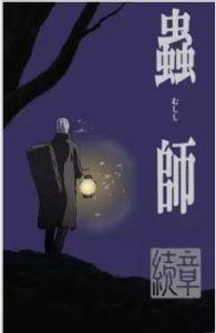 Download Mushishi Zoku Shou Subtitle Indonesia (Batch)