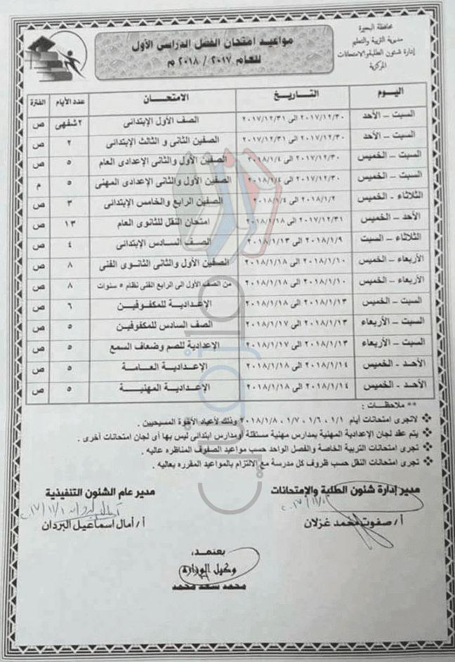 جداول امتحانات آخر العام الترم الثانى محافظة البحيرة جميع الصفوف 2018