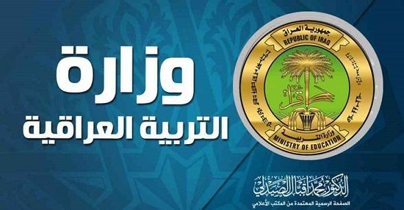 وزارة التربية تبدي استغرابها من تحميلها مسؤولية الأزمة الإقتصادية الذي يعيشه العراق