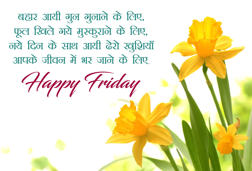Friday good morning special image '