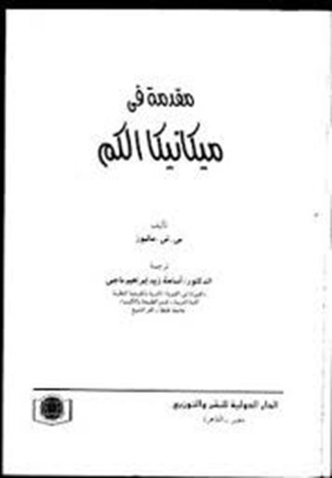 تحميل كتاب ثقافة عامة pdf