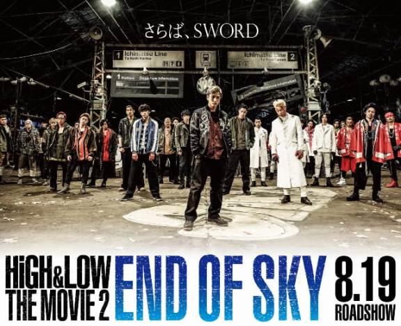 http://www.yogmovie.com/2018/01/high-low-movie-2-end-of-sky-2017.html