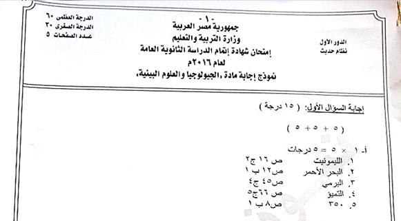 نموذج اجابة امتحان الجيولوجيا الرسمى للثانوية العامة 2016 بتوزيع الدرجات الصادر من وزارة التربية والتعليم