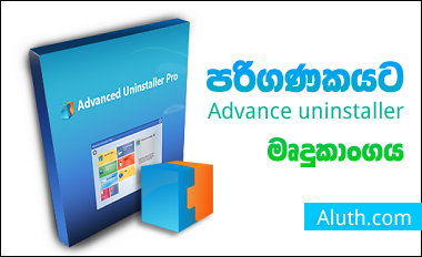 http://www.aluth.com/2015/12/advance-uninstaller.html
