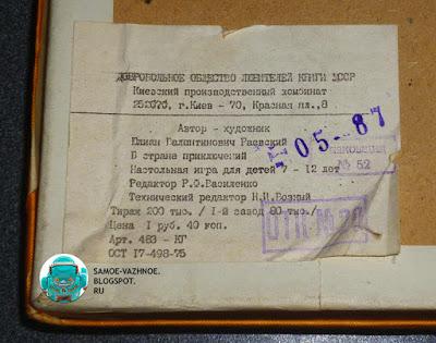 Советские игры. В стране приключений игра СССР художник Раевский 1987 1989 .