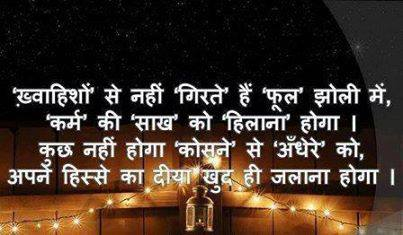 Get Well Soon Wallpapers With Quotes Best Vichar Images For Nojawan Lovely Quotes Hub