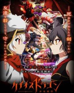 Chaos Dragon Sekiryuu Senyaku Episode 1
