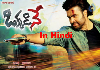 Okkadine (2013) Hindi Dubbed DVDRip 700MB