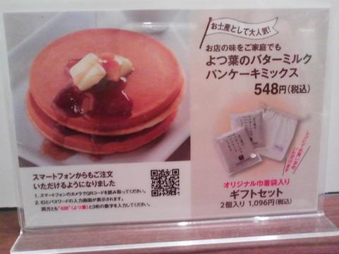 メニュー10 よつ葉ホワイトコージ札幌パセオ店