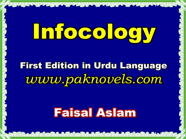 Infocology First Edition in Urdu Language  By Faisal Aslam