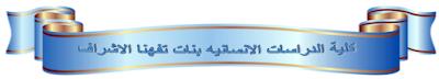 كلية الدراسات الاسلامية والعربية