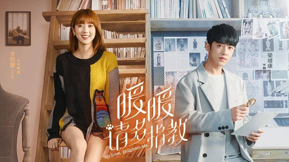 Download Drama China My Love, Enlighten Me Sub Indo Batch