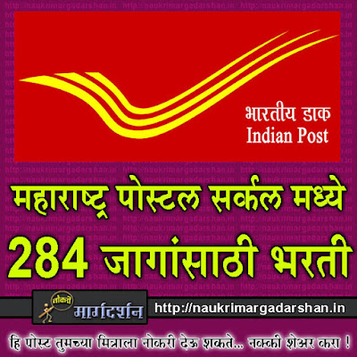 dak sevak vacancies, india post maharashtra circle recruitment, maharashtra circle dak sevak recruitment, appost.in