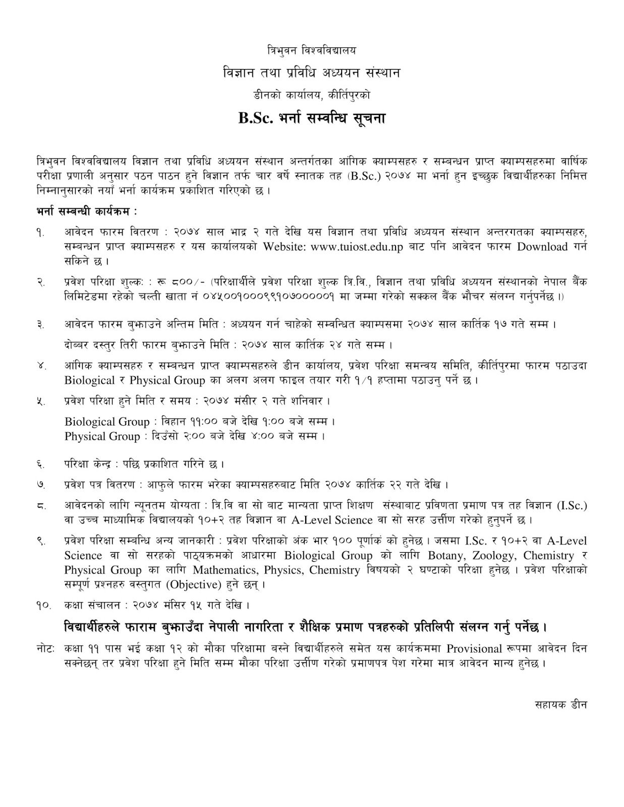 Tribhuvan University publishes B.Sc Entrance Exam Notice 2074