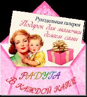 """Галерея """"Подарок для мамочки делаем сами"""""""