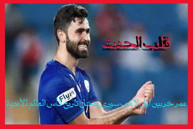عمر خربين اول لاعب سورى يدخل تاريخ كأس العالم للأندية .