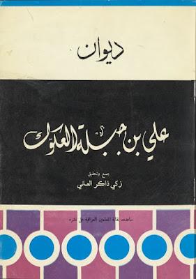 تحميل ديوان علي بن جبلة العكوك pdf