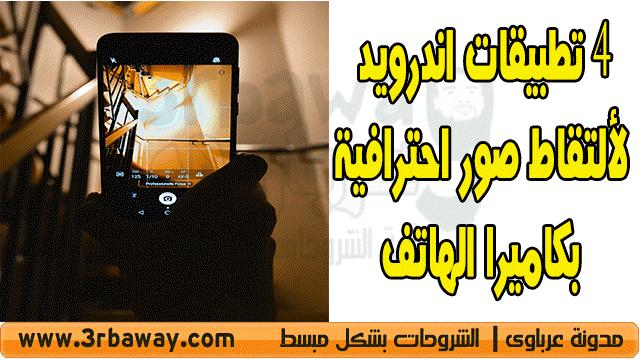 4 تطبيقات اندرويد لألتقاط صور احترافية بكاميرا الهاتف