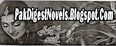 Mera Yaqeen Tu Hai Afsana By Nafeesa Saeed Pdf Free Download