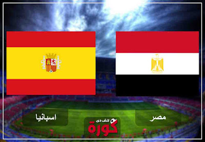 مشاهدة مباراة مصر وإسبانيا بث مباشر اليوم